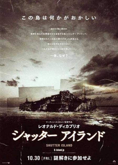 Shutter Island Japo