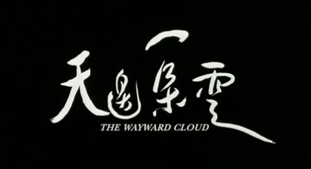 The.Wayward.Cloud.2005.dvdrip 0027