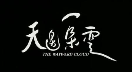 The.Wayward.Cloud.2005.dvdrip 0027